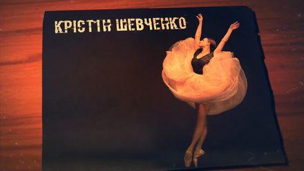 Як українка стала провідною солісткою Американського театру балету
