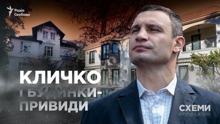 Почему Кличко скрывает элитную недвижимость своей семьи, – расследование