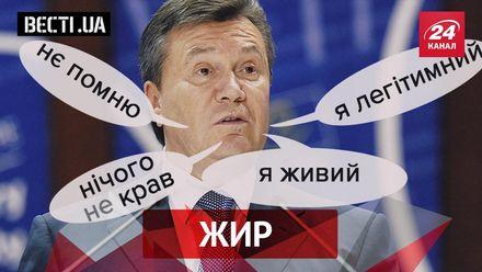 """Вєсті.UA. Жир. Янукович вийшов на зв'язок і забрехався. Шуляку вкололи """"сироватку забуття"""""""