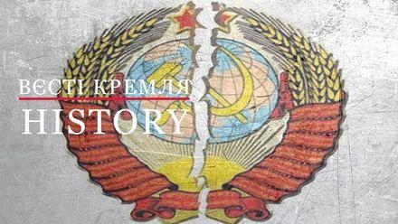 Вести Кремля. History. Как развалился великий и могучий, но насквозь прогнивший СССР