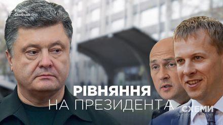 """Какое элитное имущество прячут высшие должностные лица по """"схеме"""" Порошенко"""