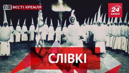 """Вєсті Кремля. Слівкі. Санкціонована народна медицина. """"Сперматозоїд""""-расист"""