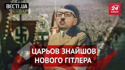 """Вєсті.UA. Реінкарнація Гітлера від Царьова. Кобзон оспівав """"Моторолу"""""""