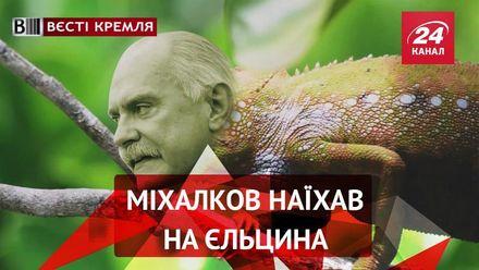 Вєсті Кремля. Міхалков наїхав на Єльцина. Челябінська Пельменіада