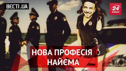 Вєсті.UA.  Найєм може змінити професію. Що сталось із Савченко