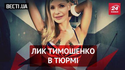 Вєсті.UA. Тимошенко знову в тюрмі. Ростовський вірус підкосив Януковича