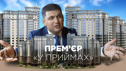В чьем элитном жилье проживает премьер Гройсман: шокирующее расследование