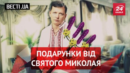 Вєсті.UA. Що принесе Святий Миколай політикам. Воїни Вілкула