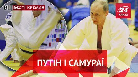 """Вєсті Кремля. Як Путін залякував самураїв. """"Тушкорубль"""" як нова валюта Росії"""