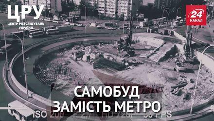 """Хто допустив скандальне будівництво ТРЦ на станції метро """"Героїв Дніпра"""", – розслідування"""