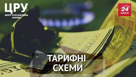 Завищені платіжки та корупційні схеми Онищенка, – журналістське розслідування