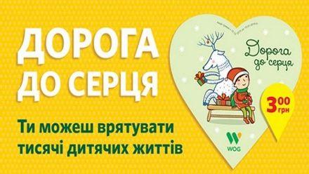 """""""Дорога к сердцу"""" – каждый может стать благотворителем"""