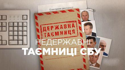 Не державні таємниці: чому СБУ засекретила е-декларації своїх працівників