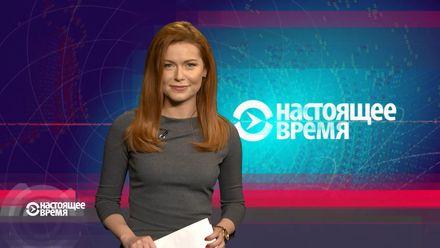 Настоящее время. Головні тези прес-конференції Путіна. Реставрація Фабрики Шиндлера