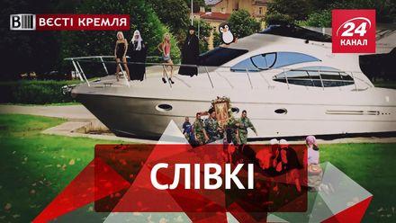 Вести Кремля. Сливки. Православный парк. Туманные перспективы Кадырова