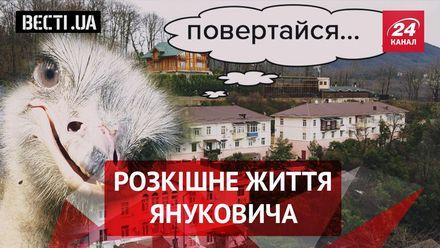 Вєсті.UA. Карма Януковича і його розкішна дача. Мажорний корпоратив податківців