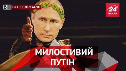 Вести Кремля. Путин помиловал своего друга. Как надругались над катастрофой близ Сочи