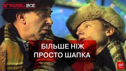 Згадати все. Наймодніші шапки в Радянському союзі – від солом'яного капелюха до норкової шапки