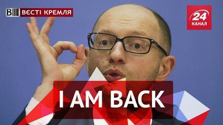 """Вєсті.UA. Повернення """"Кулі-в-лоба"""". Нова сила Савченко"""