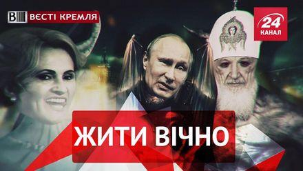 Вести Кремля. Эликсир молодости Путина. В России курят Библию