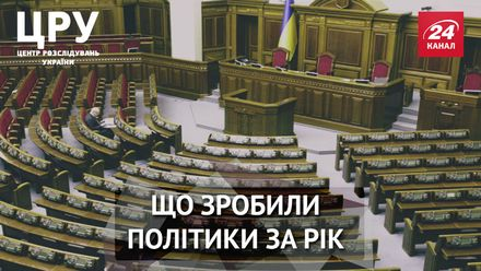 Політичні підсумки 2016 року: як і які закони приймали депутати