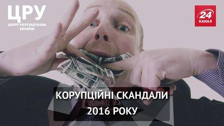 Найрезонансніші корупційні скандали 2016 року