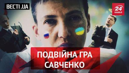 Вєсті.UA. М'яке місце Савченко мітить на два стільці. Крампус у Верховній Раді