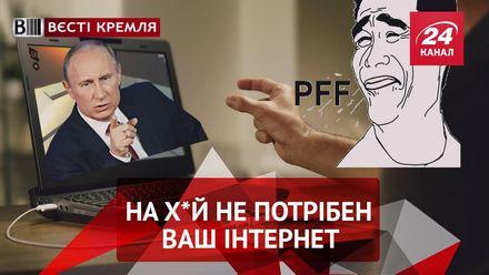 Вєсті Кремля. Горе без Мережі. Чергова перемога російської демократії
