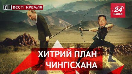 Вєсті Кремля. Слівкі. Підступний план Чингісхана. Путін роздає подарунки друзям
