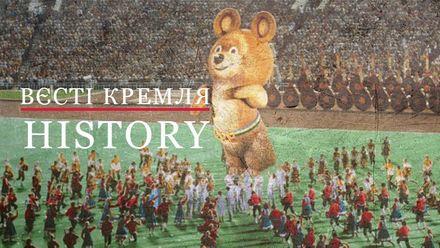 Вести Кремля. History. Почему создатель легендарного Олимпийского медвежонка не стал миллионером