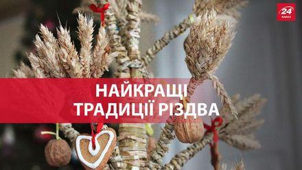 Найкращі традиції Різдва: як в українському домі з'явився дідух і що він означає