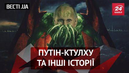 """Вєсті.UA. Путін-восьминіг. Згадати """"Моторолу"""""""