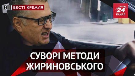 Вести Кремля. Синдром Жириновского. Комедиант Захарова меняет профессию