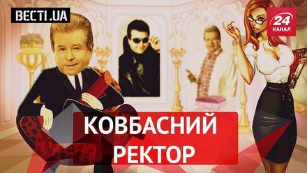 Вєсті.UA.  Ковбасний ректор. Продам церкву в Криму – дорого