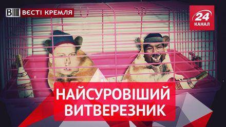 """Вєсті Кремля. Православні проти """"Лускунчика"""". Суворий Челябінський витверезник"""