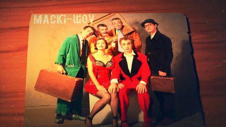 Маски-шоу: комік-група, яка піднімала настрій у непрості часи