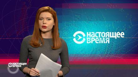 """Настоящее время. Заборона """"Дождя"""". В Росії не очікують поліпшення стосунків із США"""