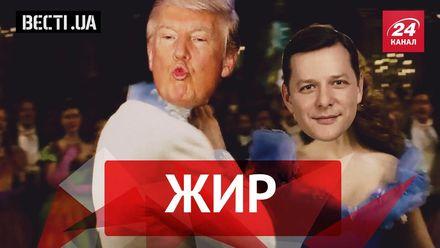 """Вєсті.UA. Жир. Ляшко запросив Трампа на інавгурацію. Повернення """"Мотороли"""""""