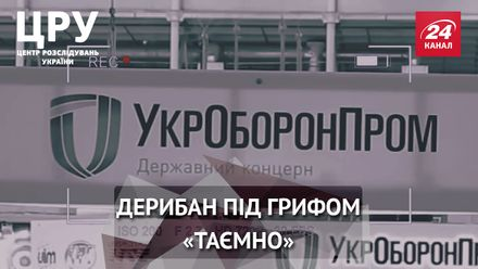 """Коррупция в """"Укроборонпроме"""": кто и как разворовывает деньги на военную технику"""