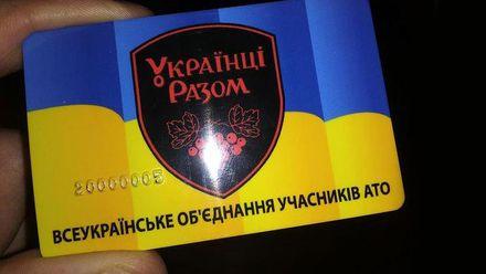 """Як отримати пільгову карту """"Українці разом"""" ветеранам АТО"""