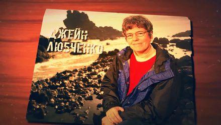 Що відомо про життя Джейн Любченко – українського еколога з команди Барака Обами