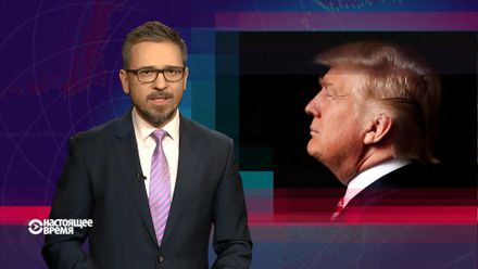 Настоящее время. Who is Mr Trump