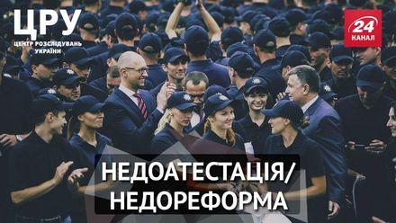 Кто защищает украинцев: новая полиция или старая милиция
