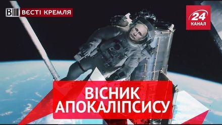 Вєсті Кремля. Чому Росія хоче окупувати Місяць. Громадянська війна на граніті