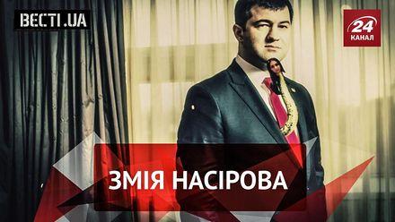 Вєсті.UА. Змія Насірова. Закарпатський поліцейський у шафі