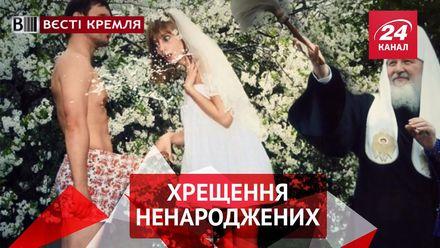 """""""Вєсті Кремля"""". Хрещення ненароджених. Кадиров відповів президенту Філіппін"""