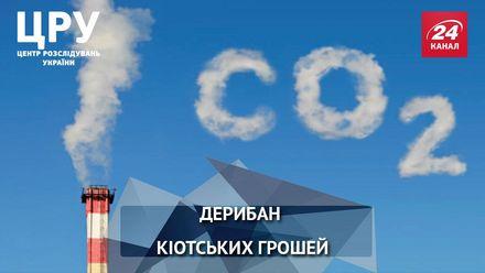 Як чиновники грабували екологію: хитромудрі схеми дерибану грошей Кіотського протоколу