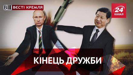 Вєсті Кремля. Слівкі. Кінець дружби Росії та Китаю. Новітній хрестоносець