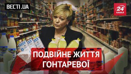 Вєсті.UA. Секретні звички Гонтарєвої. Як виглядає ідеальний президент України