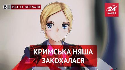 Вєсті Кремля. Нова любов кримської Няші. Показовий бойкот російського гімну